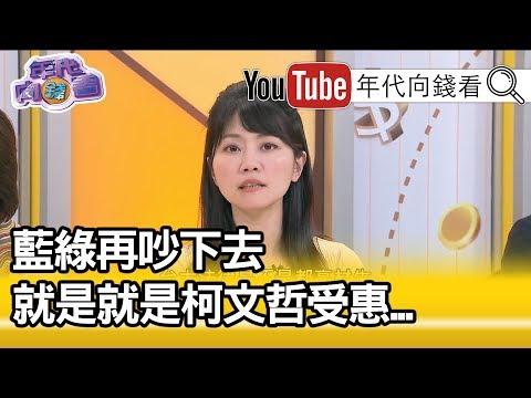 精華片段》高嘉瑜:學歷不是重點!?台灣根本問題在...?【年代向錢看】