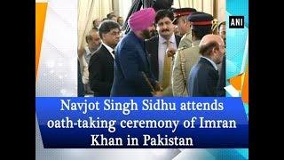 Navjot Singh Sidhu attends oath-taking ceremony of Imran Khan in Pakistan - #ANI News