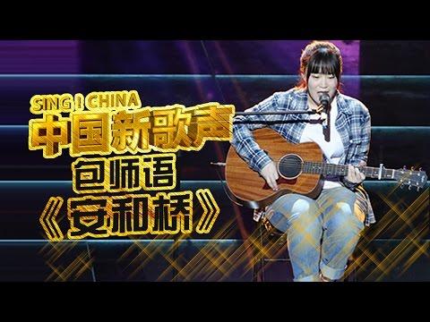 【选手片段】网瘾少女包师语热爱民谣 唱《安和桥》演绎青春美好 《中国新歌声》第5期 SING!CHINA EP.5 20160812 [浙江卫视官方超清1080P]
