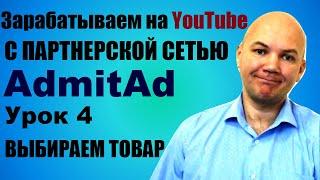 Продвижение в интернете товаров из партнерской программы Admitad. Yandex wordstat assistant. Урок 4