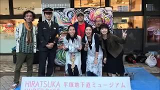 平塚地下道ミュージアム2017