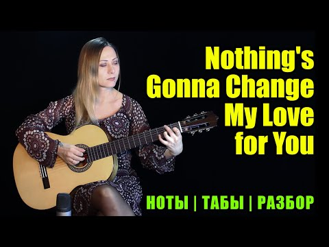 Nothing's Gonna Change My Love For You - George Benson | Guitar Cover | Ноты Табы Разбор