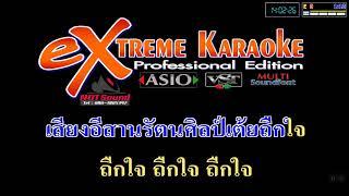 (คาราโอเกะ) - ผู้สาวมักม่วน cover karaoke