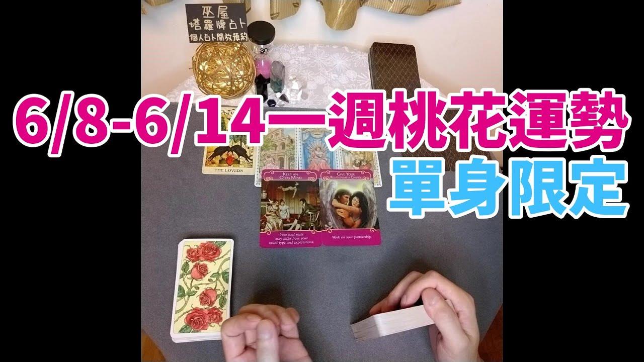 單身限定|一週桃花運勢 | 6/8-6/14|巫屋塔羅.桃花占卜 - YouTube