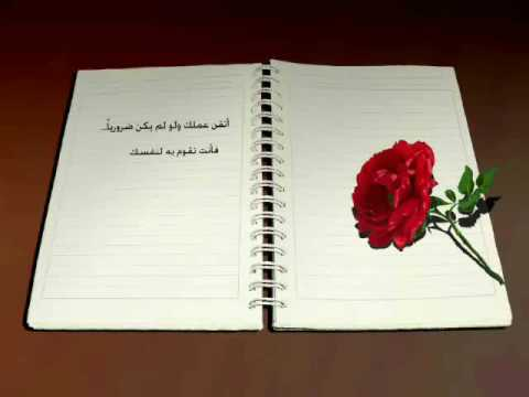 Life Quotes In Arabic With English Translation Endearing Arabic Quotes  Youtube