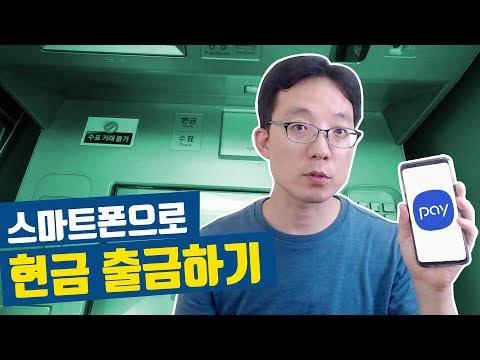삼성페이 교통카드 사용법