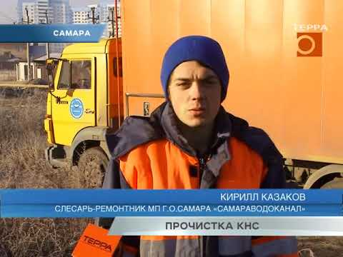 Новости Самары. Прочистка КНС