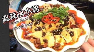 麻辣口水雞  Steam Chicken with Chili Sauce 簡單做法
