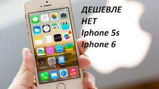 Купить Iphone 5S 6 Оригинальный. Дешевле НЕТ.(http://ali.pub/yzftc -Купить Iphone 5S 6 Оригинальный. Дешевле НЕТ. http://ali.pub/jldrz., 2016-02-12T15:20:45.000Z)