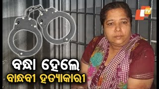 Woman murdered by roommate in Bhubaneswar