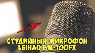 Обзор и тест микрофона с AliExpress.Leihao BM-100FX.