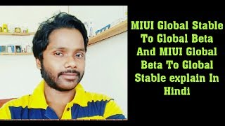 MIUI Global Stable ROM To Global Beta ROM & Global Beta ROM To Global Stable ROM Explain In Hindi