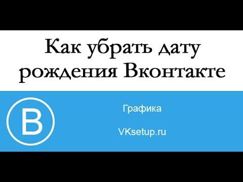 Как убрать или изменить дату рождения ВКонтакте