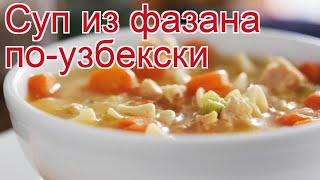 Рецепты из фазана - как приготовить фазана пошаговый рецепт - Суп из фазана по-узбекски за 150 минут