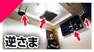 天井に部屋の家具を全部くっ付けてみたwwww