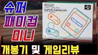 닌텐도 슈퍼패미컴 미니 개봉기 및 게임리뷰(Nintendo SNES Mini Unboxing & Game Reviews)