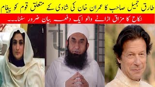 Tariq jameel emotional bayan on imran khan 3rd marriage|message to people who making fun of him