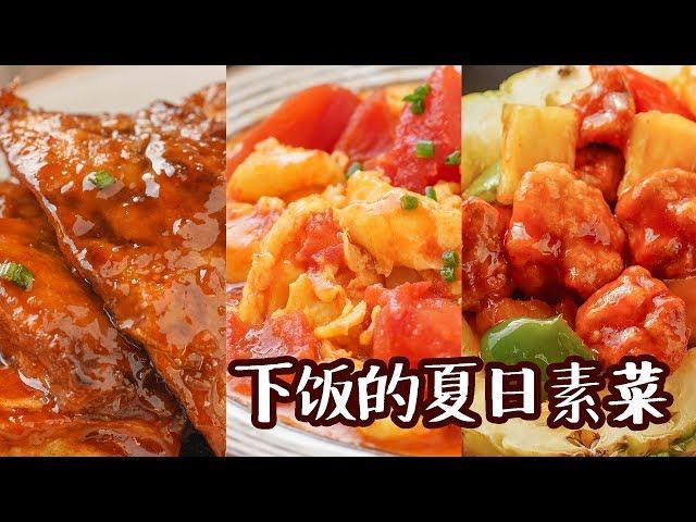 【荤菜素做】素菜做得好,都没有荤菜什么事儿了!