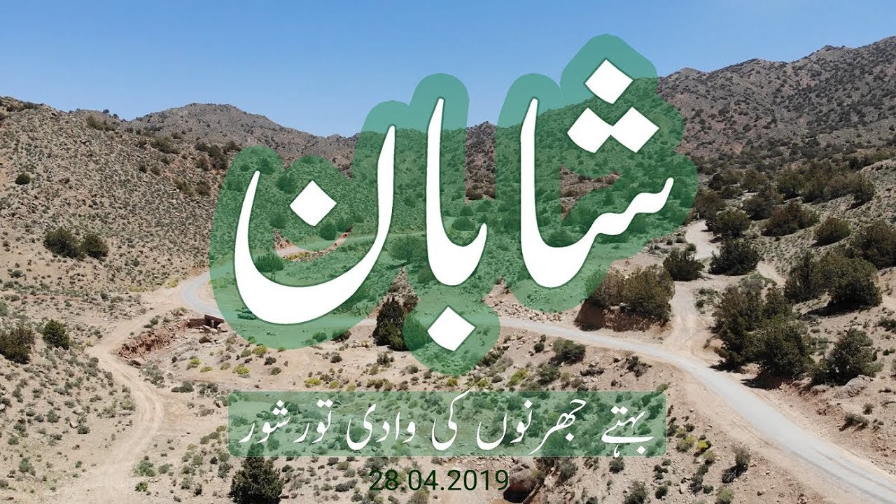 SHAHBAN | Valley of the Springs| Harnai | Balochistan | Vlog # 31 |