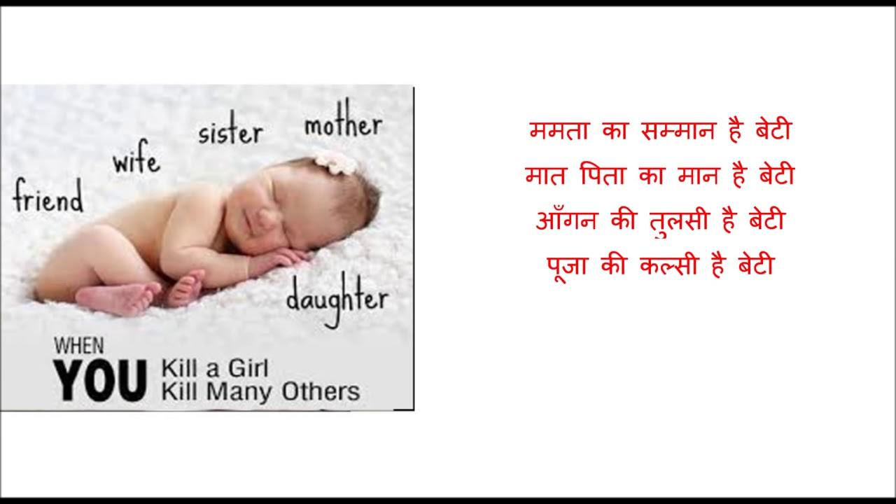हनद कवत बट Hindi Poem On Daughters Best