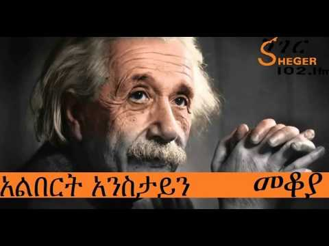 Sheger Fm Mekoya  Albert Einstein - አልበርት አንስታይን - Mekoya - መቆያ