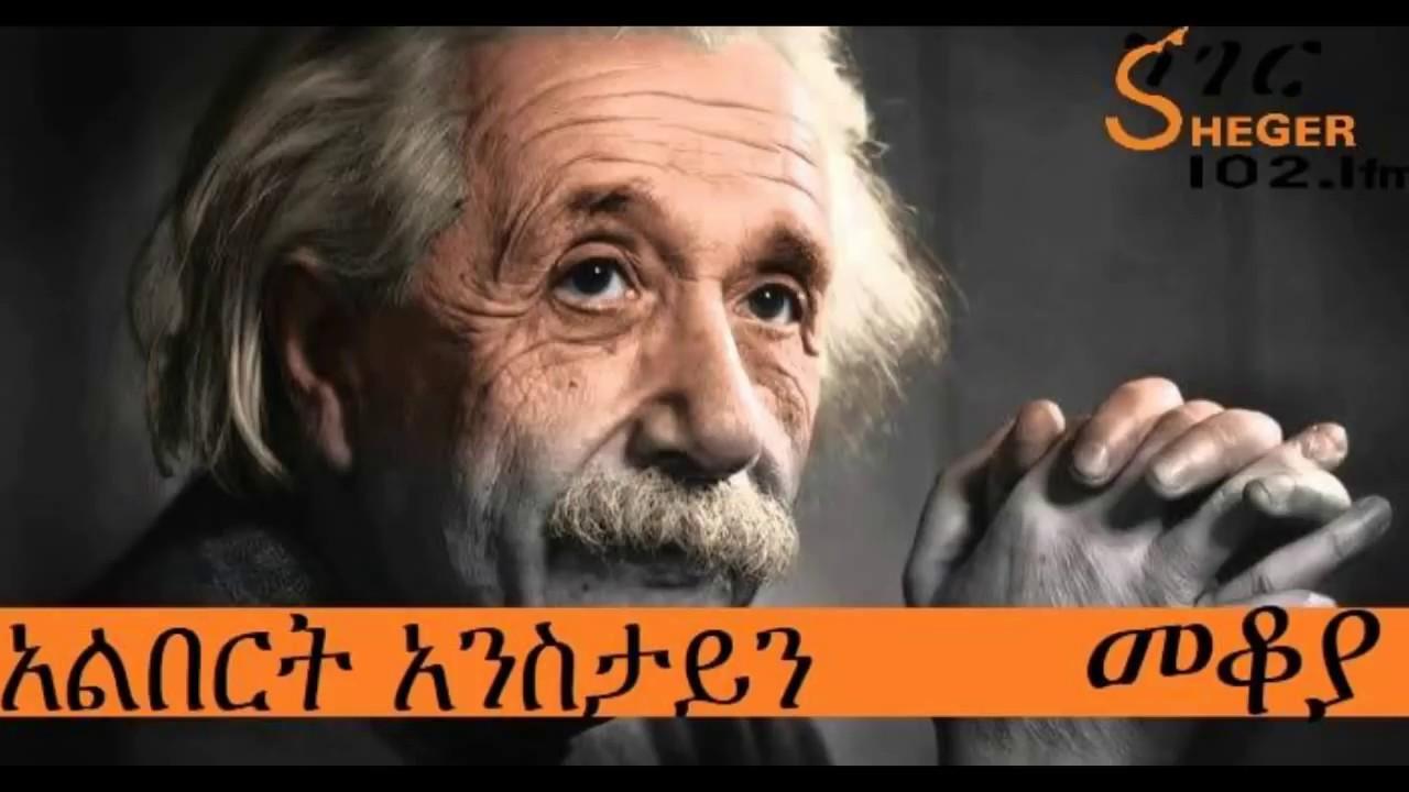 Sheger FM 102.1 Mekoya:  ስለ አልበርት አንስታይን በጥቂቱ - By Getahun Nigatu