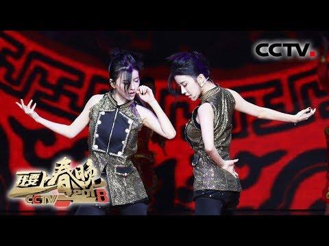 [2018我要上春晚] 养眼!新加坡双胞胎姐妹花BY2《霍元甲》让摇滚撞上中国风 小尼想考刘谦用筷子结果自己把菜全吃了 | CCTV春晚