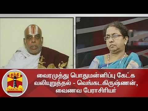 Vairamuthu should apologize publicly for his remarks on Andal - Venkatakrishnan, Professor
