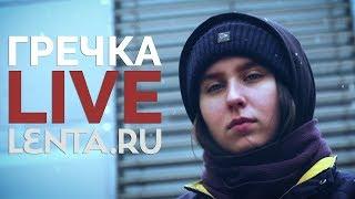 Гречка - Полное выступление (Live) / Специально для Lenta.ru