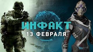 Инфакт от 13.02.2017 [игровые новости] — Call of Duty 2017, Mass Effect: Andromeda, GreedFall...