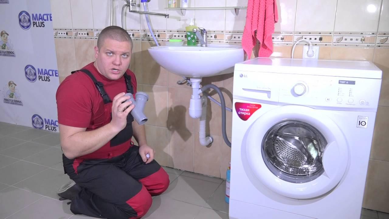 Подключение слива стиральной машины к сифону умывальника