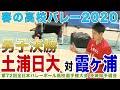 [高校バレー]男子決勝|春の高校バレー 茨城県予選会