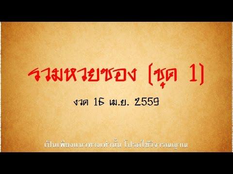 หวย16/4/59 รวมหวยซอง (ชุด 1) งวดวันที่ 16 เมษายน 2559