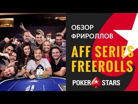PokerArt Series: Эксклюзивные фрироллы на POKERSTARS