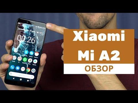XIAOMI Mi A2 ЛУЧШИЙ AndroidOne смартфон