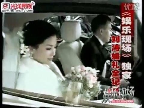 劉濤婚禮全紀錄