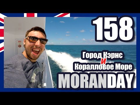 Moran Day 158 - Город Кэрнс и Коралловое Море (Австралия)
