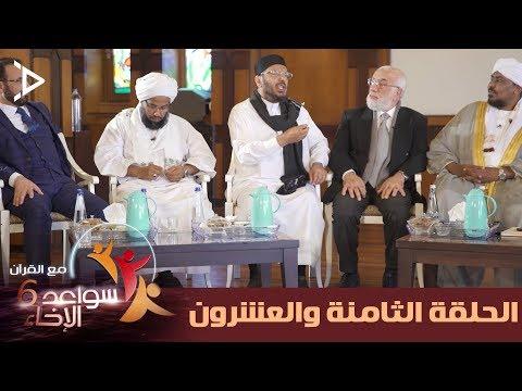 برنامج سواعد الإخاء 6 الحلقة 28