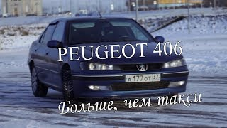 PEUGEOT 406/Больше, чем такси/ТОП некруха за 200