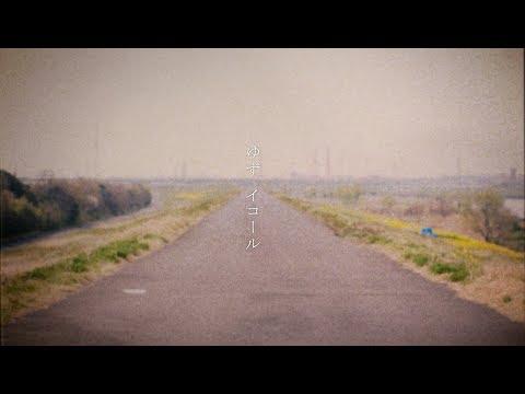 ゆず「イコール」Music Video