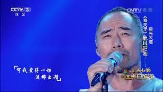星光大道超级版歌曲《春天里》演唱:旭日阳刚
