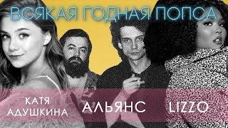 Альянс, Катя Адушкина, Lizzo, Cage The Elephant. Релаксирующий выпуск