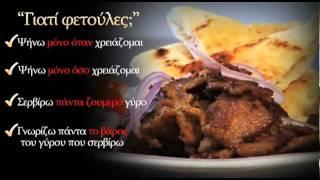 stohos-foods fetoules