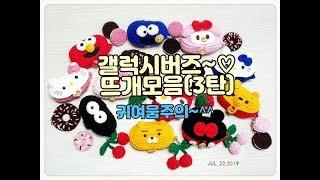 갤럭시버즈케이스 뜨개모음~♡ 귀여움주의^^/버즈케이스뜨…