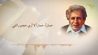 كما شئت فتش - عبدالله البردوني