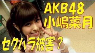 CMが流れる前のトークがそのまま流れてしまってます。 AKB48の小嶋菜月さん、岩佐美咲さん、小笠原茉由さんがAKB48のオールナイトニッポンで成人...