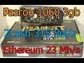 Разгон Видеокарт Palit 1060 3gb | Оптимальные настройки | 6 видеокарт выдают 1800 Sol/s