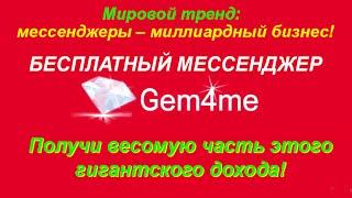 Gem4me. Одна из лучших презентаций(, 2016-07-15T09:45:01.000Z)