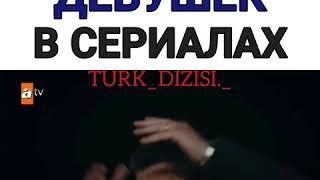 Смерть девушек в турецких сериалах
