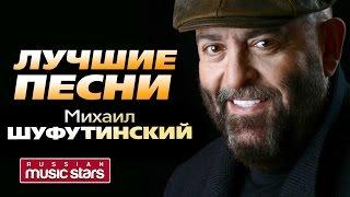 Скачать Михаил Шуфутинский Лучшие песни Live Mikhail Shufutinsky Best Songs